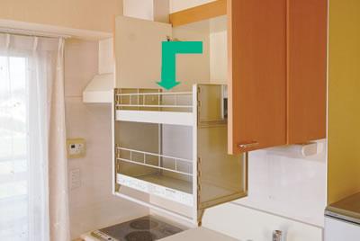 アビリティーズコート府中 手前に引き下ろせるキッチン棚