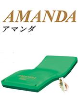 アマンダ お知らせ機能がついた体圧分散マットレス