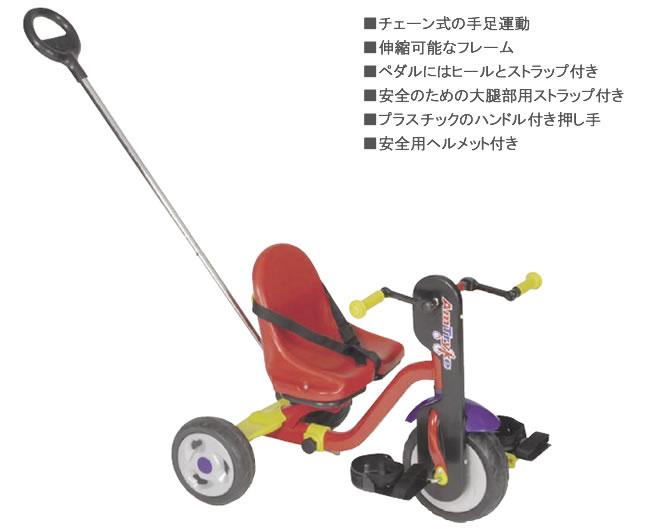 三輪車 アムトライク AM-9S(1歳半~3歳くらい向け)