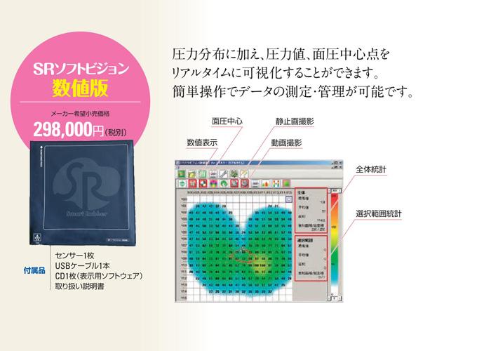 SRソフトビジョン_メイン2.jpg
