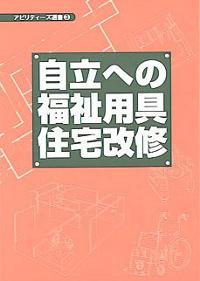 自立への福祉用具・住宅改修