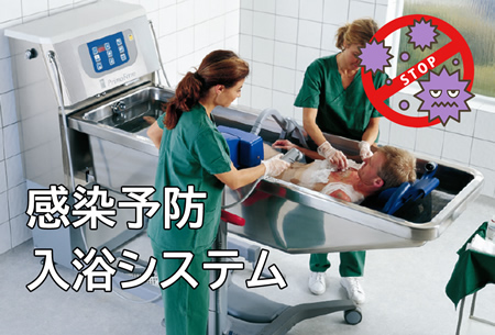 感染症予防入浴システム