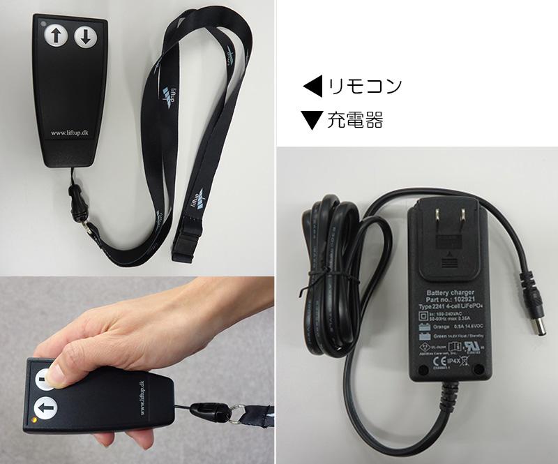ライザー用リモコン_充電器.jpg