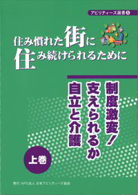 book-suminareta1.jpg