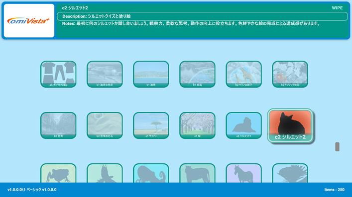 アプリ選択画面 オミビスタ