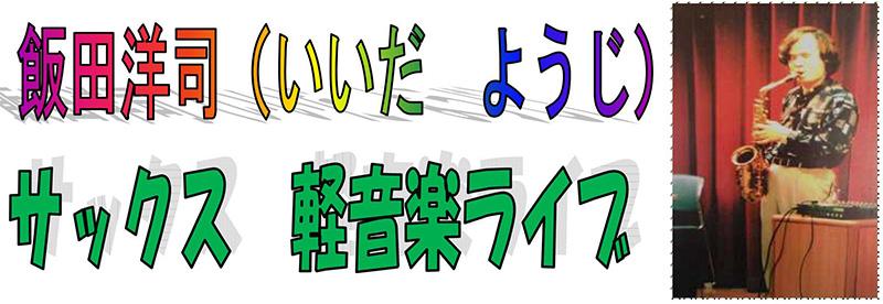 ARC横浜 飯田洋司サックスライブ3/28(火)のお知らせ