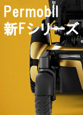 ペルモビール新Fシリーズ カタログ