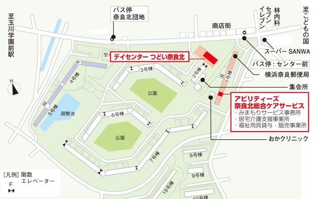 デイセンターつどい奈良北 周辺地図