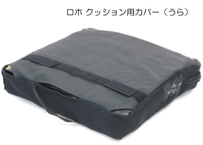ロホクッション用カバー_2.jpg