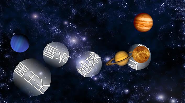 惑星 オミビスタ