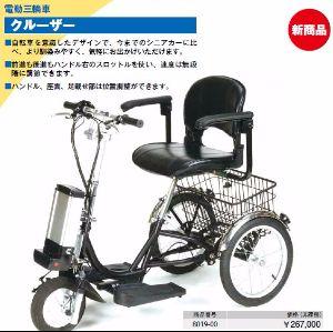 電動三輪車 クルーザー