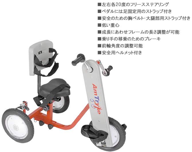 三輪車 アムトライク AM-12(幼稚園年中~小学校低学年向け)