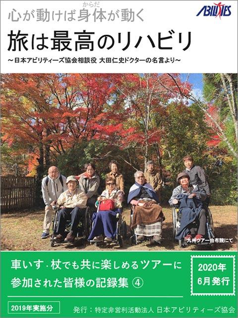 旅は最高のリハビリ2019記録集_表紙.jpg