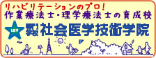 一般財団法人日本リハビリテーション振興会 専門学校 社会医学技術学院