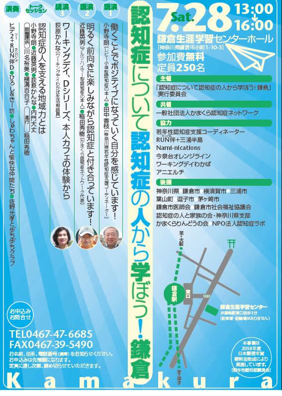 「認知症について認知症の人から学ぼう!鎌倉」の講演会