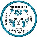 南知多ユニバーサルビーチプロジェクト