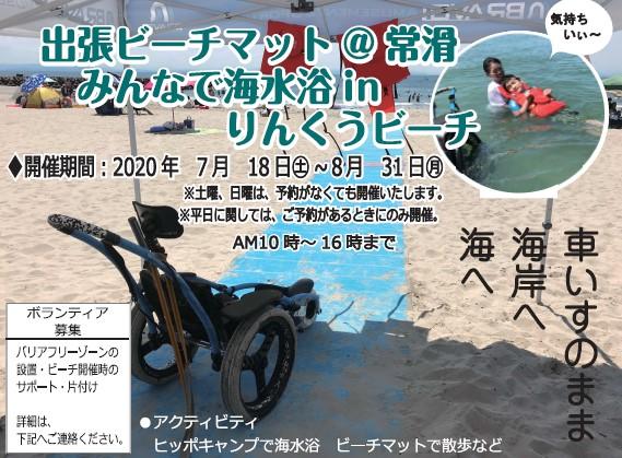出張ビーチマット@常滑 みんなで海水浴 in りんくうビーチ