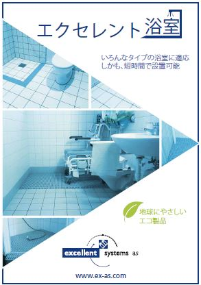 エクセレント 浴室のバリアフリー