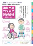 fukusiyougu2021-22-s.png