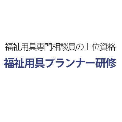 福祉用具プランナー研修のご案内と受講者の募集 平成29年度 東京