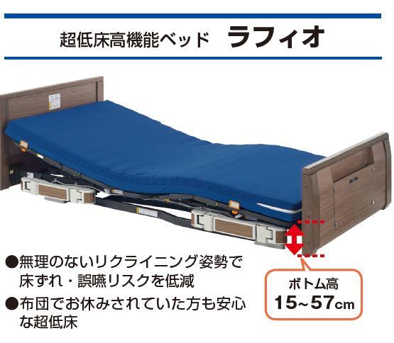 超低床高機能ベッド ラフィオ