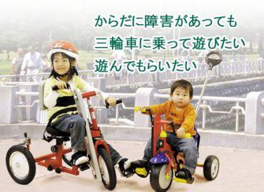 モビリティー・プラス(障害児向け三輪車貸出し)