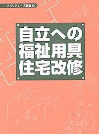 アビリティーズ選書3 自立への福祉用具・住宅改修