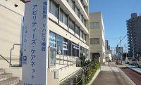 福祉用具 名古屋営業所