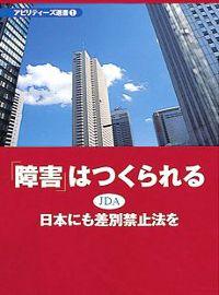 アビリティーズ選書1 「障害」はつくられる 日本にも差別禁止法を~ADA制定前後のアメリカ社会を知り 差別禁止法がなぜ必要かを明らかに~