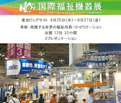 H.C.R.2019 国際福祉機器展に出展