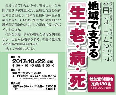 10/22(土)福祉フォーラム・ジャパン 全国フォーラム2017のお知らせ