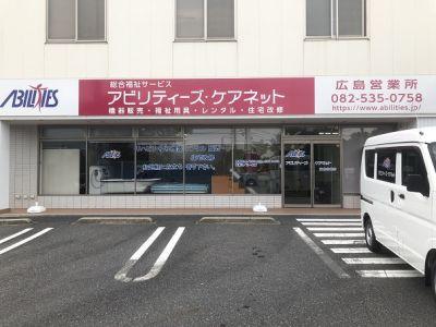 広島営業所の移転のご案内