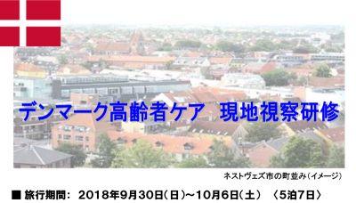 デンマーク高齢者ケア 現地視察研修のご案内(2018年9月実施)
