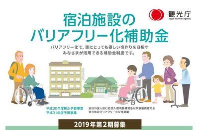 「宿泊施設バリアフリー化促進事業」の公募を開始 〔2019年第2期公募(令和元年度予算事業)〕