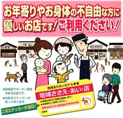 北浦和駅周辺の地域ささえあい店作りをサポート