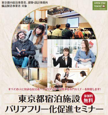 東京都 宿泊施設バリアフリー化促進セミナー及びアドバイザー派遣実施(更新)