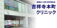 kichijyouji-clinic-top.jpg