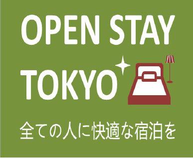 東京都における宿泊施設のバリアフリー化に向けた取り組み「OPEN STAY TOKYO」の東京都認定セミナー